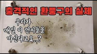 여름철 화장실 환풍기청소/환풍기분리방법/환풍구청소/곰팡…