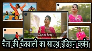 Chaita ki Chaitwali Telangana Version South indian version  Uttrakhandi Song