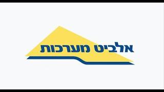 Elbit - Leaders Campaign