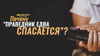 Почему «праведник едва спасается»? | Библия говорит | 841
