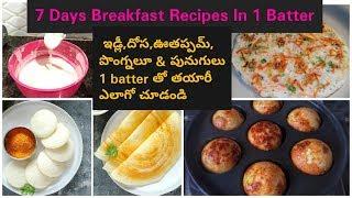 7 Days Breakfast Recipes In 1 Batter/Healthy Breakfast Ideas For Family/ఇడ్లీ,దోస,అన్ని ఒకేపిండితో