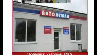 Автодетали от Автобонус!(, 2011-07-01T16:50:25.000Z)