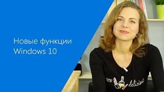 видео Самые интересные «фишки» в Windows 10