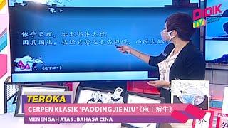 Teroka (2021)   Menengah Atas : Bahasa Cina – Cerpen Klasik 'Paoding Jie Niu'《庖丁解牛》