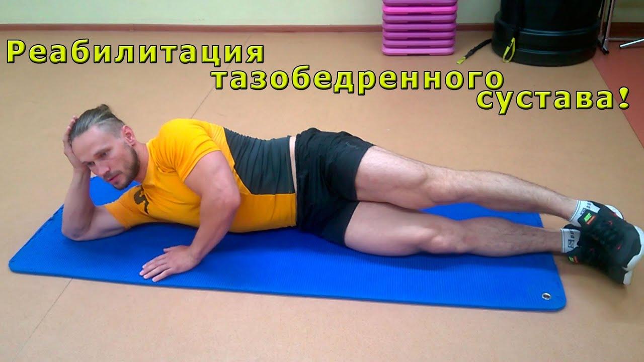 Реабилитация после перелома шейки бедра по бубновскому пансионаты для престарелых в москве отзывы