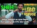 SHEH : Singga Ft. Ellde | Hindi Version | Lyrics Meaning In Hindi | Latest Punjabi Song | Vk Famous