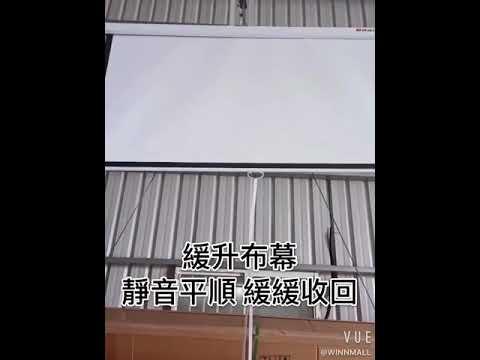 【WinnMall】全新120吋 緩升式  手拉布幕.壁掛布幕.投影布幕. 244*183 優良蓆白品質布幕 含運含稅