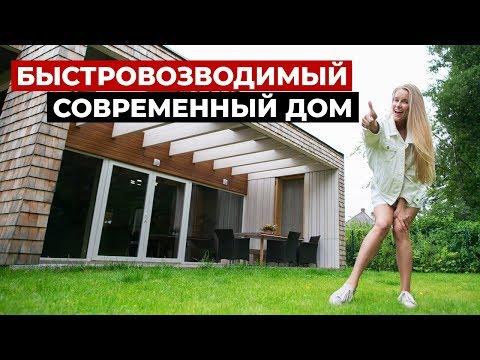 Быстровозводимый дом с плоской кровлей 130 м2. Обзор дома, дизайн интерьера
