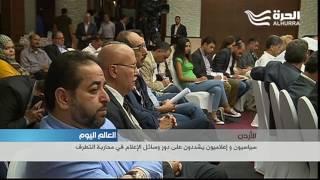 الاردن: سياسيون و إعلاميون يشددون على دور وسائل الإعلام في محاربة التطرف