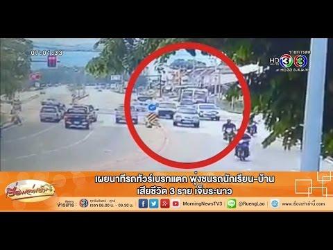 เรื่องเล่าเช้านี้ เผยนาทีรถทัวร์เบรกแตก พุ่งชนรถนักเรียน-บ้าน เสียชีวิต3 เจ็บเพียบ(28 พ.ค.58)