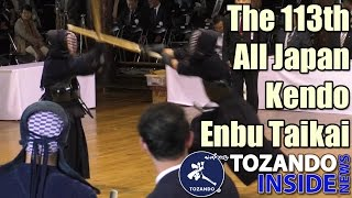 The 113th All Japan Kendo Enbu Taikai Footages- Tozando Inside News #11