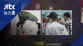 """유대인 단체, BTS 모자·의상 비판…팬들 """"흠집내기"""" 반발"""