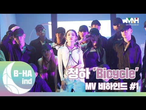 [B-HAind] CHUNG HA 청하 'Bicycle' MV 비하인드 #1