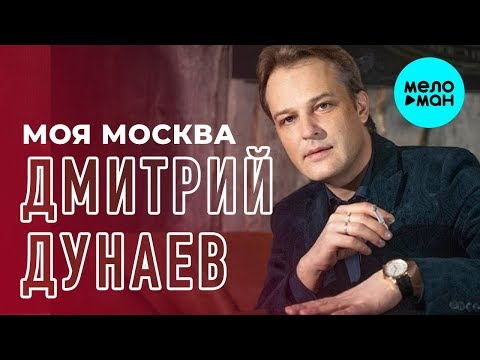 Дмитрий Дунаев - Моя Москва Single