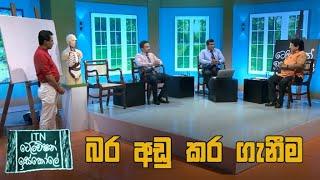 ITN Television Iskole - (2020-10-03) | ITN Thumbnail