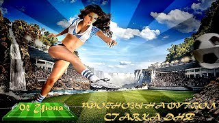 ⚽️ Прогнозы на футбол. Экспресс дня от 02.06.2017. 18+