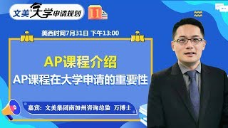 AP课程介绍,AP课程在大学申请的重要性!《文美大学申请规划》2020.07.31第11期 - YouTube