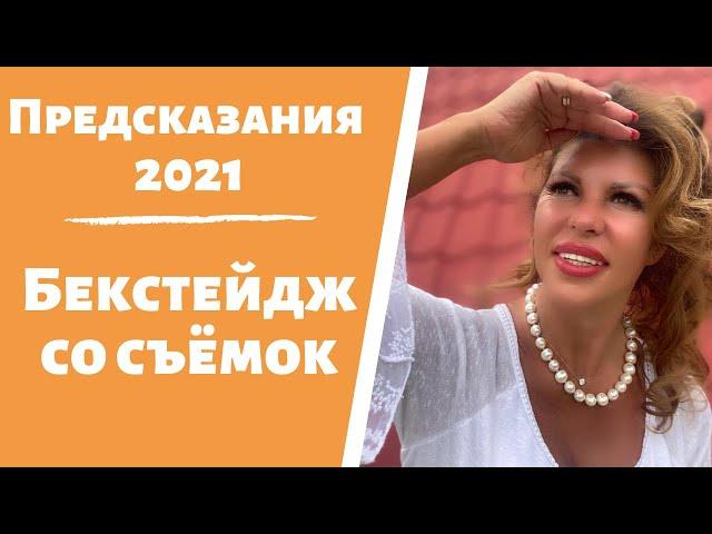 Бекстейдж со съемок для телеканала Домашний