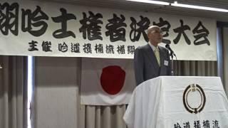 平成29年度播翔吟詠大会 2017年4月23日(日) 場所:まねき食品ホール 吟...