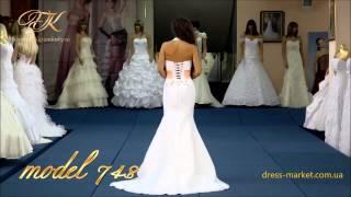 Свадебное платье со струящейся длинной юбкой №748