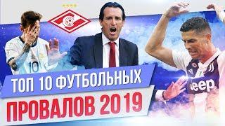 ТОП 10 Футбольных провалов 2019