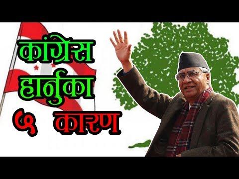 कांग्रेस हार्नुका ५ कारण । 5 reasons, nepali congress lost in election.