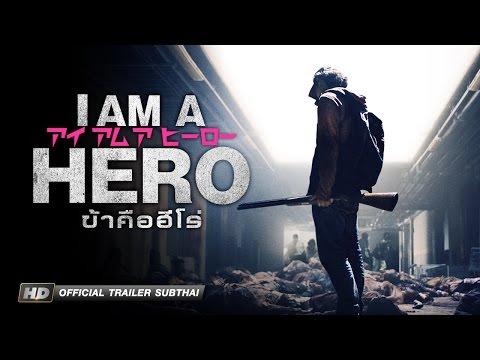 ตัวอย่างภาพยนตร์ I AM A HERO ข้าคือฮีโร่ (SUB Thai Official Trailer )