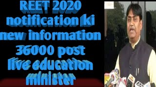REET 2020 notification ki new information 36000 post live education minister