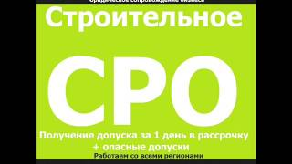 СРО строительное(, 2013-02-19T08:27:29.000Z)