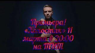 «Холостяк» уже сегодня 11 марта в 20:00 на ТНТ 😏🔥