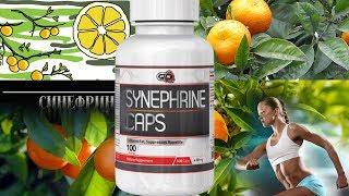 СИНЕФРИН (Synephrine) – мощен термогеник и адаптоген (Ст. Жеков)