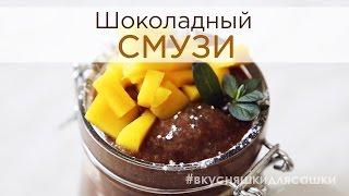 Рецепт смузи на завтрак l Шоколадный смузи l Банановый смузи [Вкусняшки для Сашки]