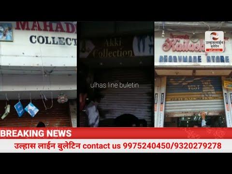 #Ulhasnagar मनपा की तरफ से नियमों का उलंघन करने वाले रेडीमेड