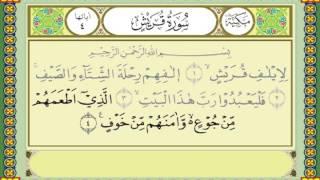Karaoke Al Quran, Surah Al Quraisy