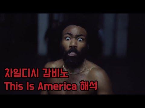 차일디시 감비노 - This Is America 뮤비 해석