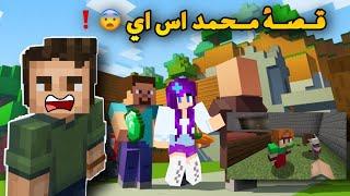محمد اس اى ساعه Mp3