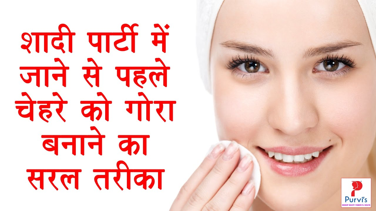 Simple way to make a face white before going to Party, Marriage || Get healthy flawless glowing skin