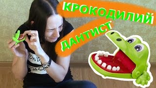 Карманный КРОКОДИЛИЙ ДАНТИСТ. КРОКО дантист. Crocodile Dantist. Pocket version.
