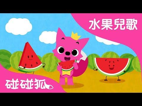 西瓜 | 水果兒歌  | 碰碰狐PINKFONG