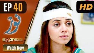 Pakistani Drama   Noor - Episode 40   Express Entertainment Dramas   Asma, Agha Talal, Adnan Jilani