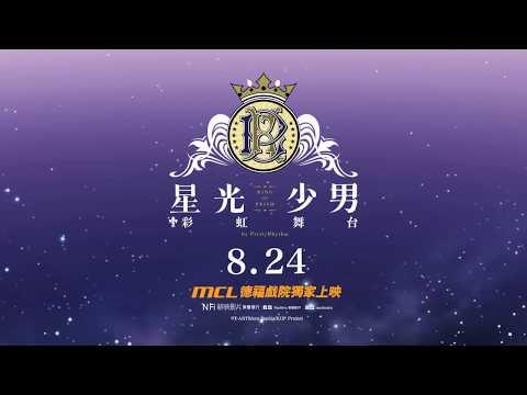 星光少男:彩虹舞台 (KING OF PRISM by Pretty Rhythm)電影預告