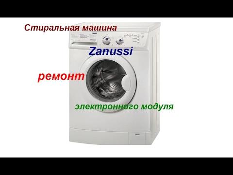 Стиральная машина Zanussi ремонт электронного модуля силового блока
