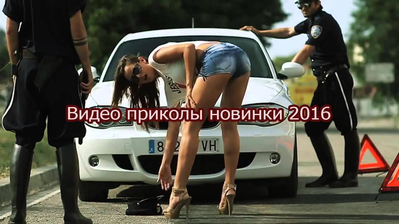Видео приколы новинки 2016.ЮМОР,ПРИКОЛЫ,РАЗВЛЕЧЕНИЯ