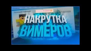 НОВЫЙ ВЗЛОМ ВИМЕРОВ НА VIMEWORLD 2018 | КАК БЕСПЛАТНО ПОЛУЧИТЬ КУЧУ ВИМЕРОВ !!! ЗАХОДИ!!