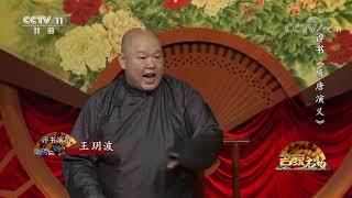 《名段欣赏》 20191013 名家书场 评书《隋唐演义》(第五十一回)  CCTV戏曲