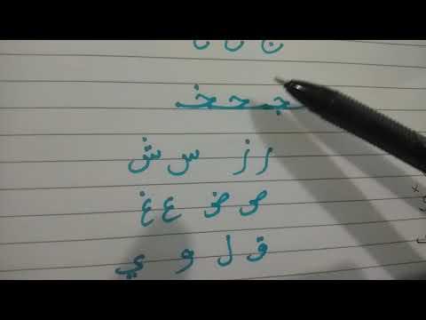 ASAS BAHASA ARAB: HURUF JAR DAN HURUF ATOF (kata sendi) from YouTube · Duration:  2 minutes 52 seconds