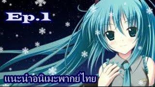 แนะนำอนิเมะพากย์ไทย Ep.1