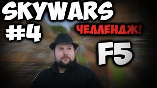F5 ЧЕЛЛЕНДЖ! | SKY WARS НАРЕЗКА №4 | Minecraft