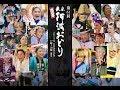 高円寺 阿波おどり2017 1日目