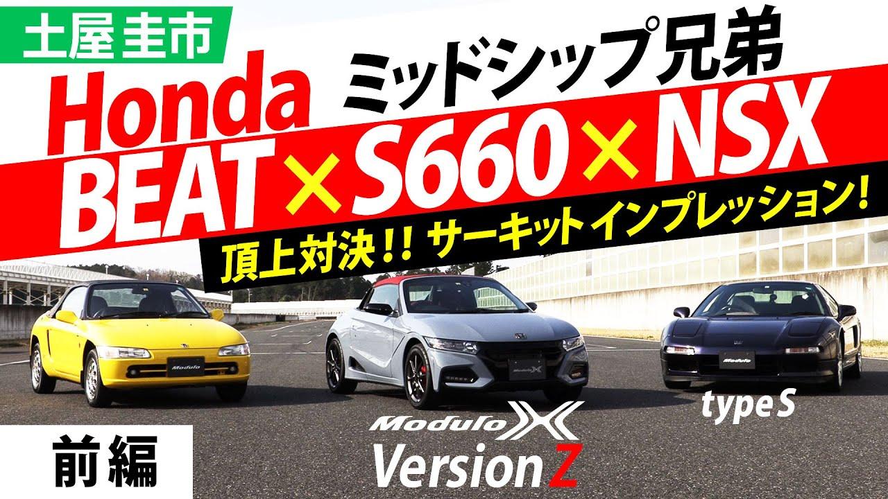 Hondaミッドシップスポーツ頂上対決!S660 ModuloX / BEAT / NSX Type S 土屋圭市サーキットインプレッション!【前編】